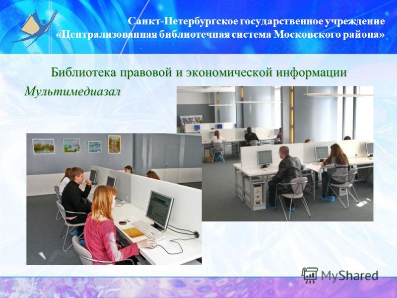 Санкт-Петербургское государственное учреждение «Централизованная библиотечная система Московского района» Библиотека правовой и экономической информации Мультимедиазал