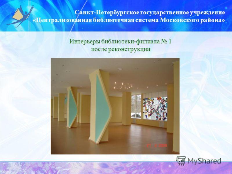 Санкт-Петербургское государственное учреждение «Централизованная библиотечная система Московского района» Интерьеры библиотеки-филиала 1 после реконструкции