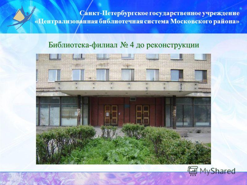 Санкт-Петербургское государственное учреждение «Централизованная библиотечная система Московского района» Библиотека-филиал 4 до реконструкции