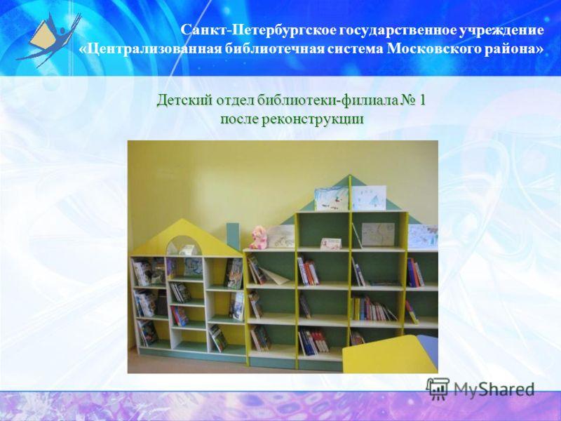 Санкт-Петербургское государственное учреждение «Централизованная библиотечная система Московского района» Детский отдел библиотеки-филиала 1 после реконструкции