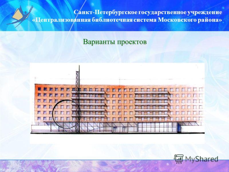 Санкт-Петербургское государственное учреждение «Централизованная библиотечная система Московского района» Варианты проектов