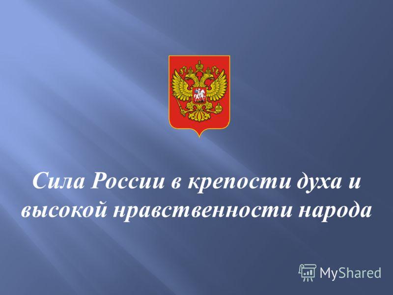 Сила России в крепости духа и высокой нравственности народа
