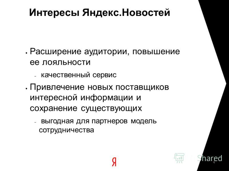 Интересы Яндекс.Новостей Расширение аудитории, повышение ее лояльности качественный сервис Привлечение новых поставщиков интересной информации и сохранение существующих выгодная для партнеров модель сотрудничества 4