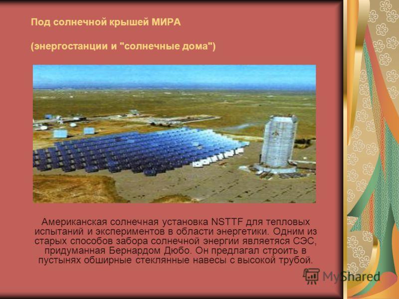Под солнечной крышей МИРА (энергостанции и