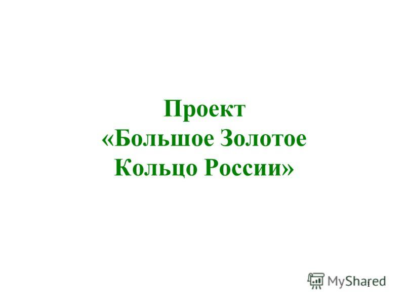 1 Проект «Большое Золотое Кольцо России»