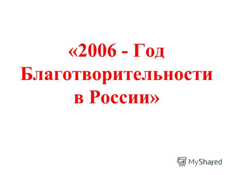 2 «2006 - Год Благотворительности в России»