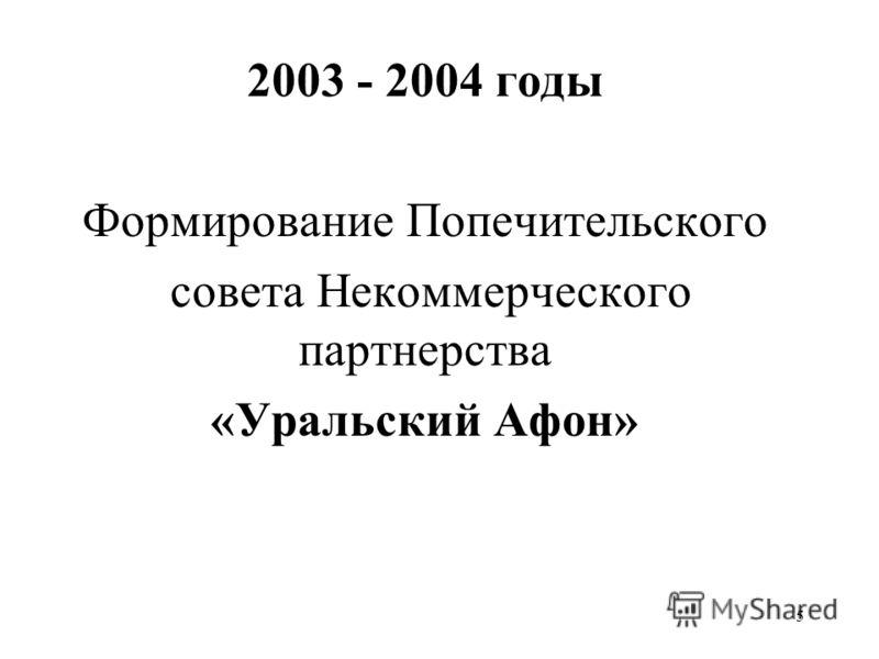 5 2003 - 2004 годы Формирование Попечительского совета Некоммерческого партнерства «Уральский Афон»