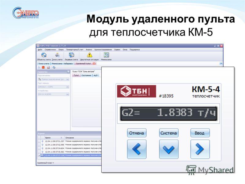 Модуль удаленного пульта для теплосчетчика КМ-5