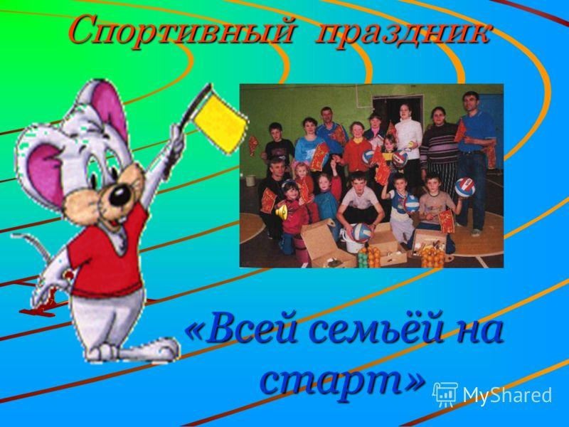 Спортивный праздник «Всей семьёй на старт»