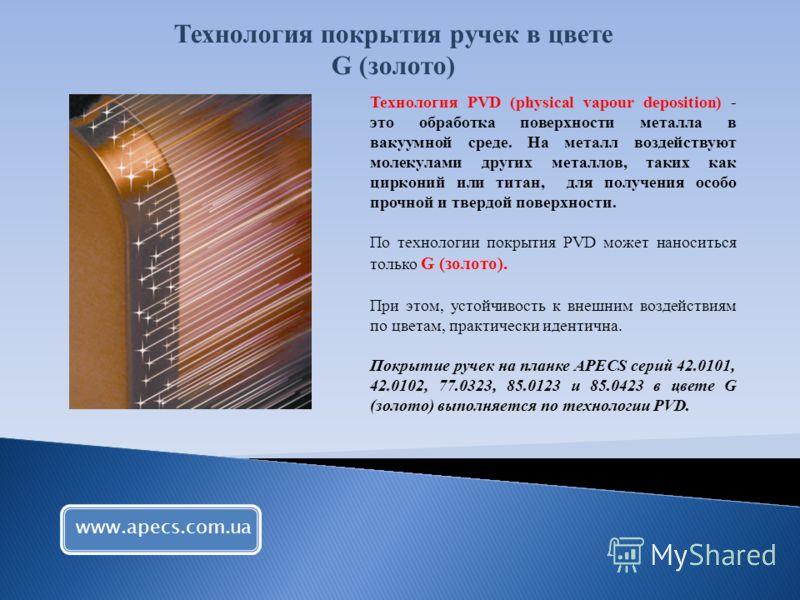Технология PVD (physical vapour deposition) - это обработка поверхности металла в вакуумной среде. На металл воздействуют молекулами других металлов, таких как цирконий или титан, для получения особо прочной и твердой поверхности. По технологии покры