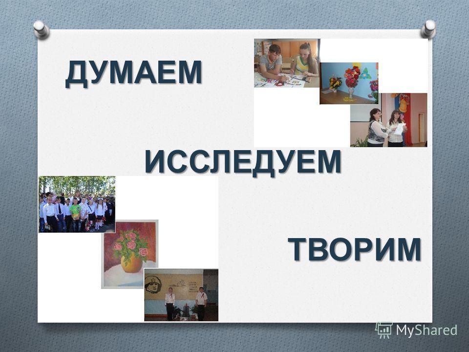 Презентация работы школы по теме « Развитие творческой активности на уроках и во внеурочной деятельности »