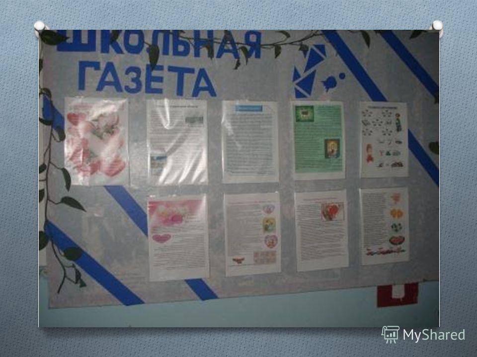 Организация стенной печати