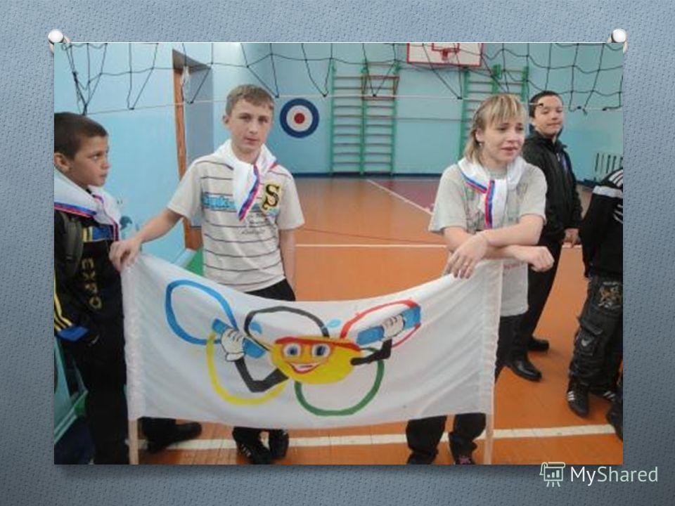 Ежегодное проведение школьных Малых олимпийских игр