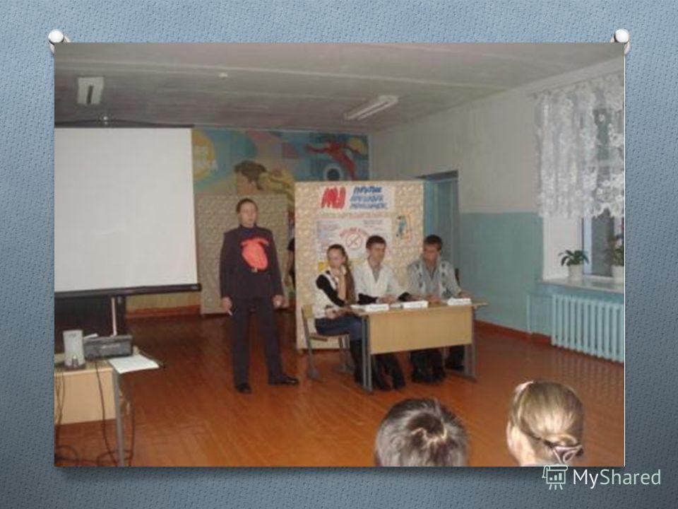 Организация работы волонтерского движения волонтерского движения « Будь здоров !»