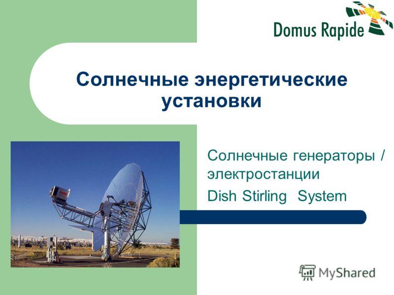 Солнечные энергетические установки Солнечные генераторы / электростанции Dish Stirling System