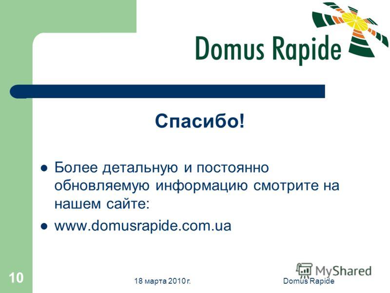 18 марта 2010 г.Domus Rapide 10 Спасибо! Более детальную и постоянно обновляемую информацию смотрите на нашем сайте: www.domusrapide.com.ua