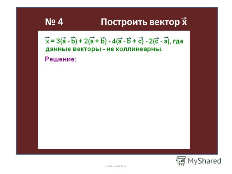 4 Построить вектор х Тивякова Л.А.