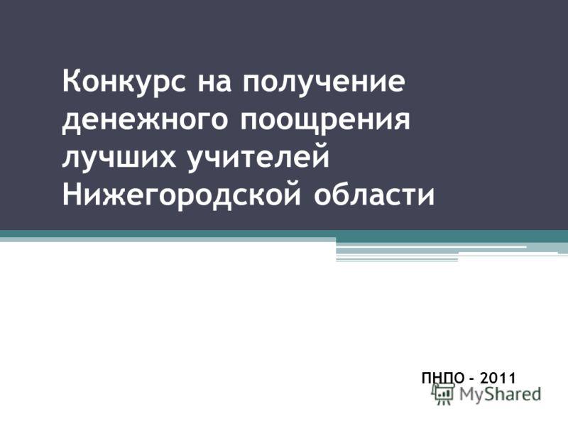 Конкурс на получение денежного поощрения лучших учителей Нижегородской области ПНПО - 2011