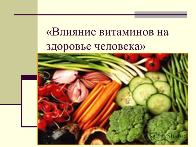 «Влияние витаминов на здоровье человека»