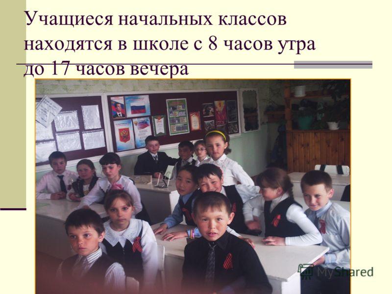 Учащиеся начальных классов находятся в школе с 8 часов утра до 17 часов вечера