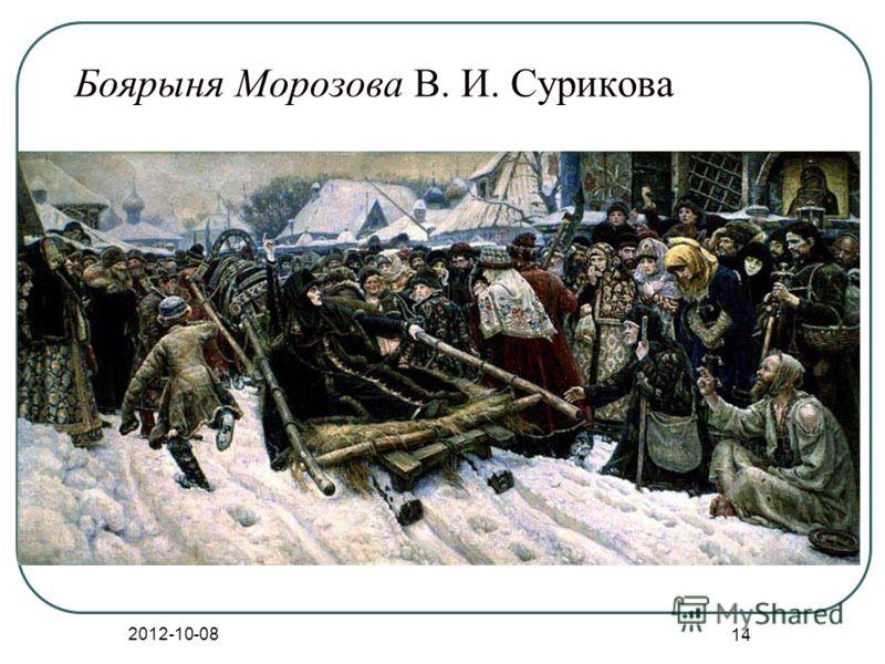 2012-08-21 14 Боярыня Морозова В. И. Сурикова