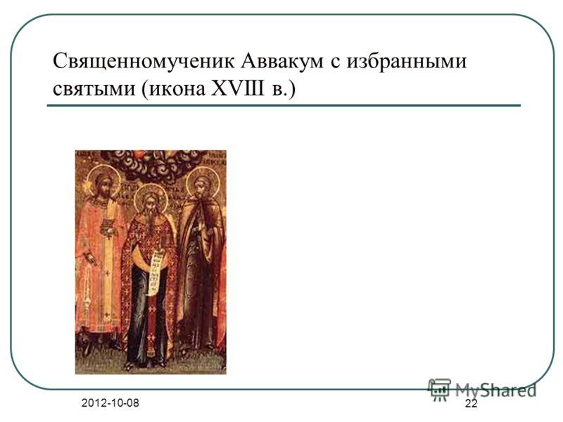 2012-08-21 22 Священномученик Аввакум с избранными святыми (икона XVIII в.)