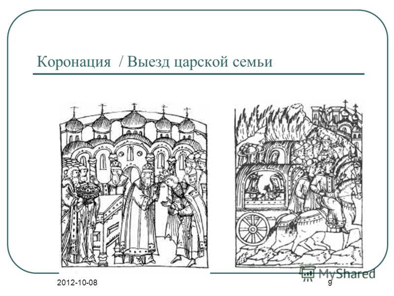 2012-08-21 9 Коронация / Выезд царской семьи