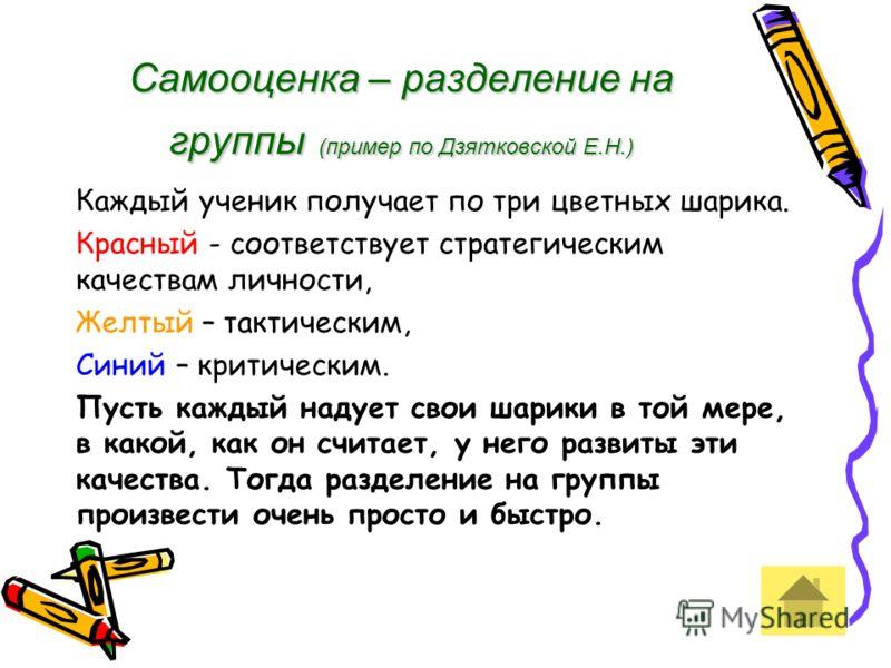 Содержание учебной задачи Учебная информация Информация о способах работы с учебной информацией Значение той или иной информации для личности, отношение к ней.