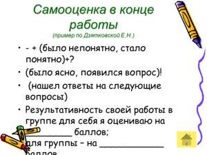Самооценка – разделение на группы (пример по Дзятковской Е.Н.) Каждый ученик получает по три цветных шарика. Красный - соответствует стратегическим качествам личности, Желтый – тактическим, Синий – критическим. Пусть каждый надует свои шарики в той м