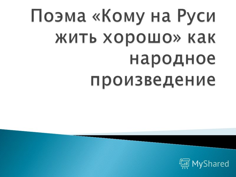 Поэма «Кому на Руси жить хорошо» как народное произведение