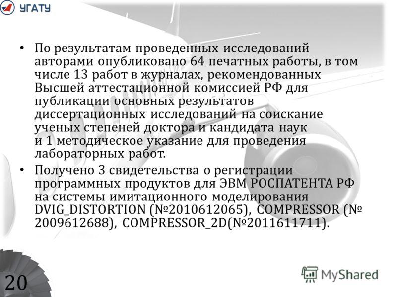 По результатам проведенных исследований авторами опубликовано 64 печатных работы, в том числе 13 работ в журналах, рекомендованных Высшей аттестационной комиссией РФ для публикации основных результатов диссертационных исследований на соискание ученых