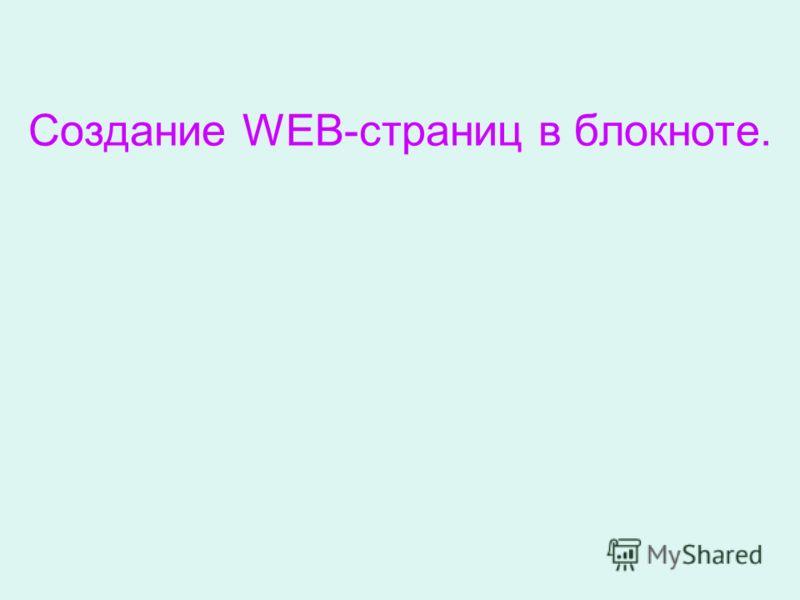 Создание WEB-страниц в блокноте.