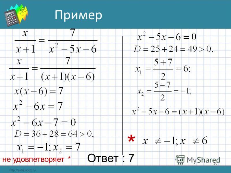 Пример 10 * не удовлетворяет * Ответ : 7
