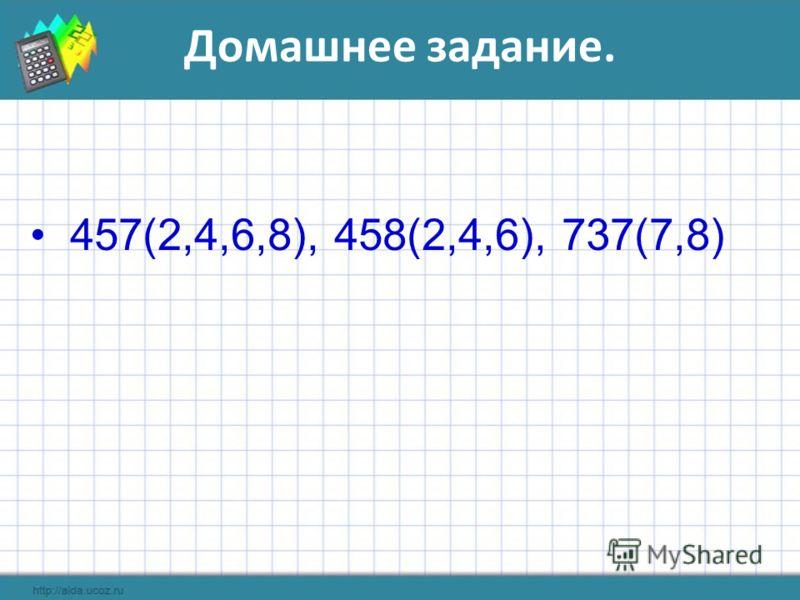 Домашнее задание. 457(2,4,6,8), 458(2,4,6), 737(7,8)