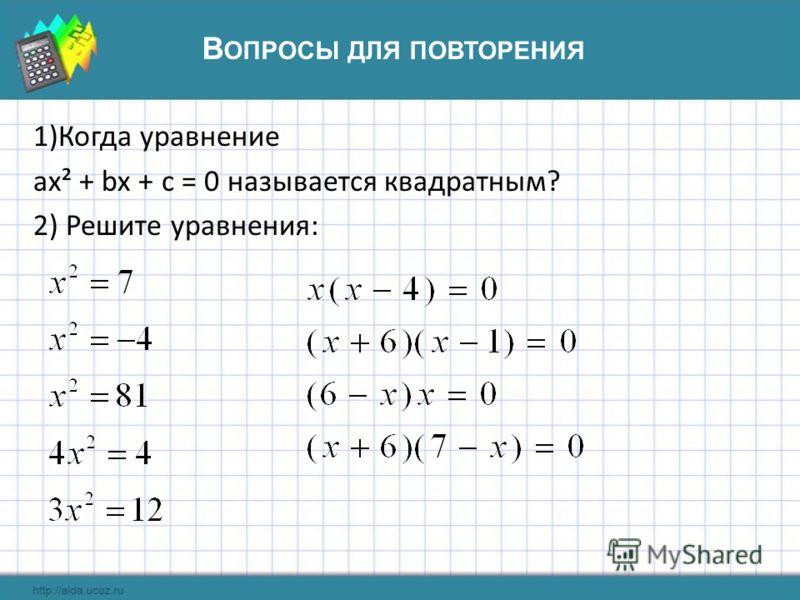1)Когда уравнение ах² + bх + с = 0 называется квадратным? 2) Решите уравнения: В ОПРОСЫ ДЛЯ ПОВТОРЕНИЯ