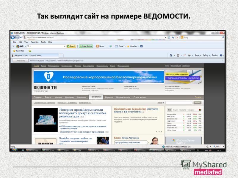 Так выглядит сайт на примере ВЕДОМОСТИ Так выглядит сайт на примере ВЕДОМОСТИ.