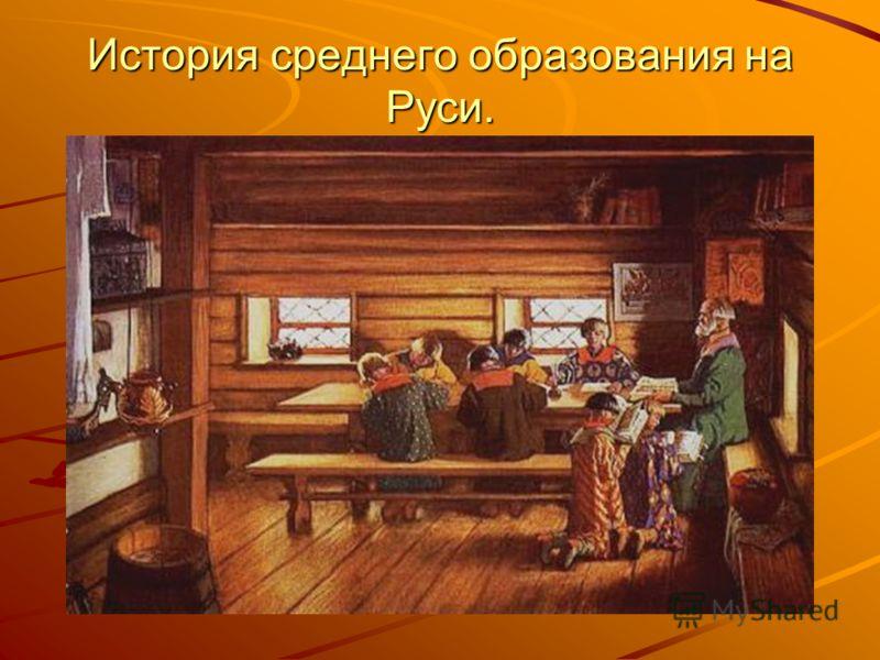 История среднего образования на Руси.
