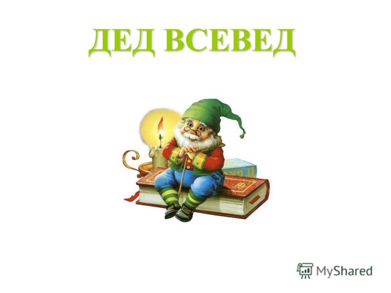 ДЕД ВСЕВЕД