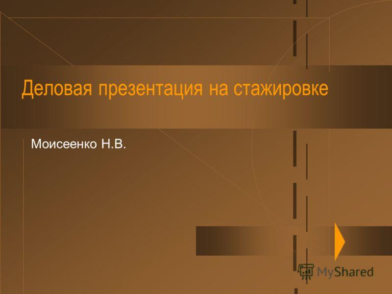 Деловая презентация на стажировке Моисеенко Н.В.
