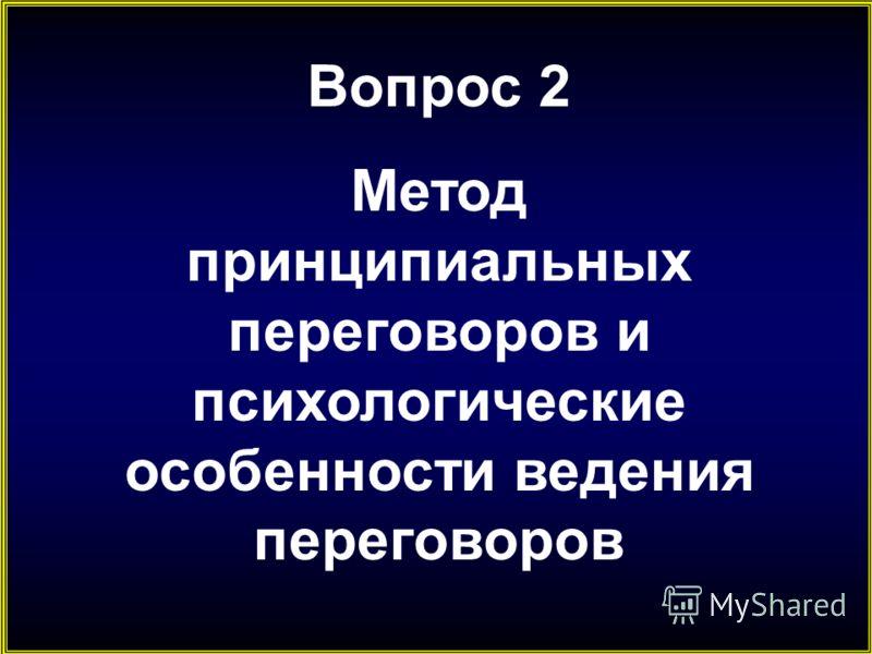 Вопрос 2 Метод принципиальных переговоров и психологические особенности ведения переговоров