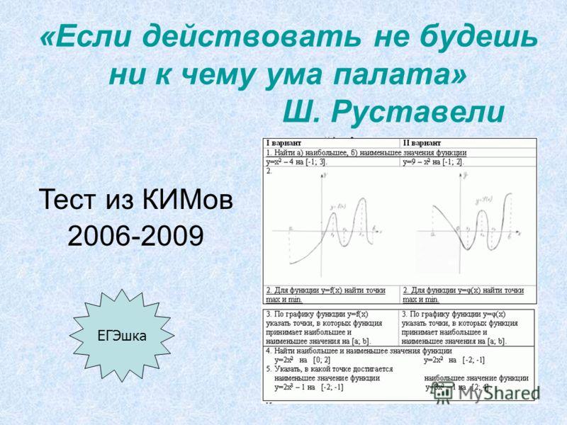 «Если действовать не будешь ни к чему ума палата» Ш. Руставели ЕГЭшка Тест из КИМов 2006-2009