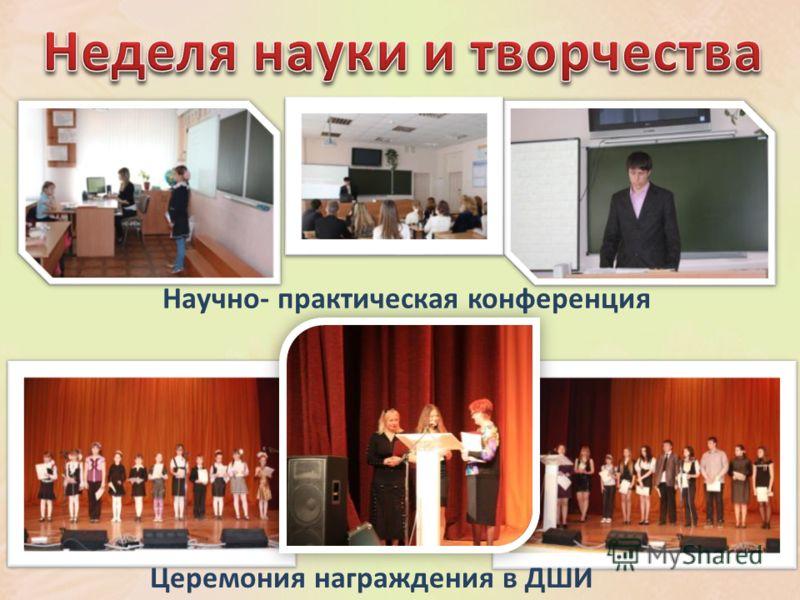 Научно- практическая конференция Церемония награждения в ДШИ