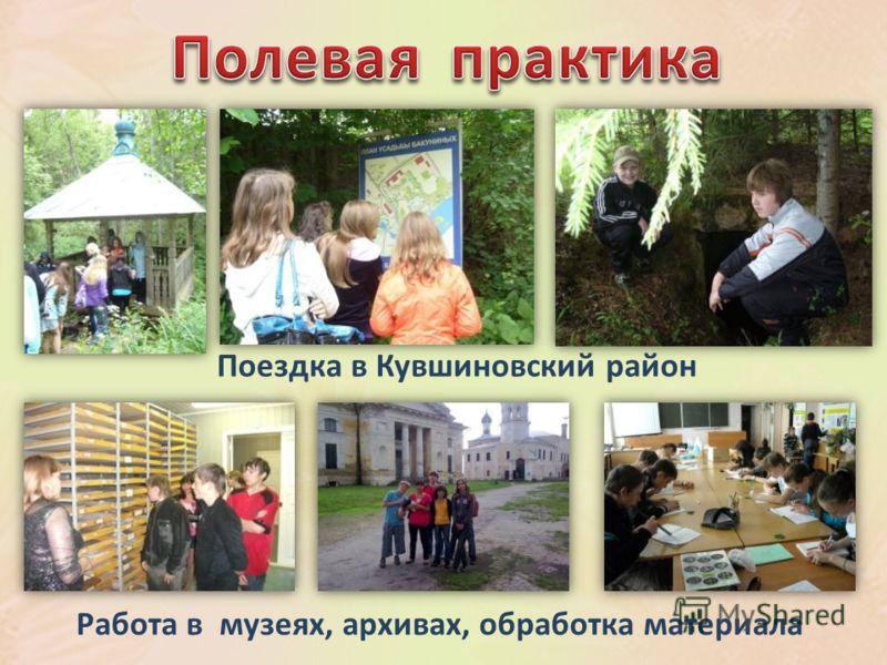 Поездка в Кувшиновский район Работа в музеях, архивах, обработка материала