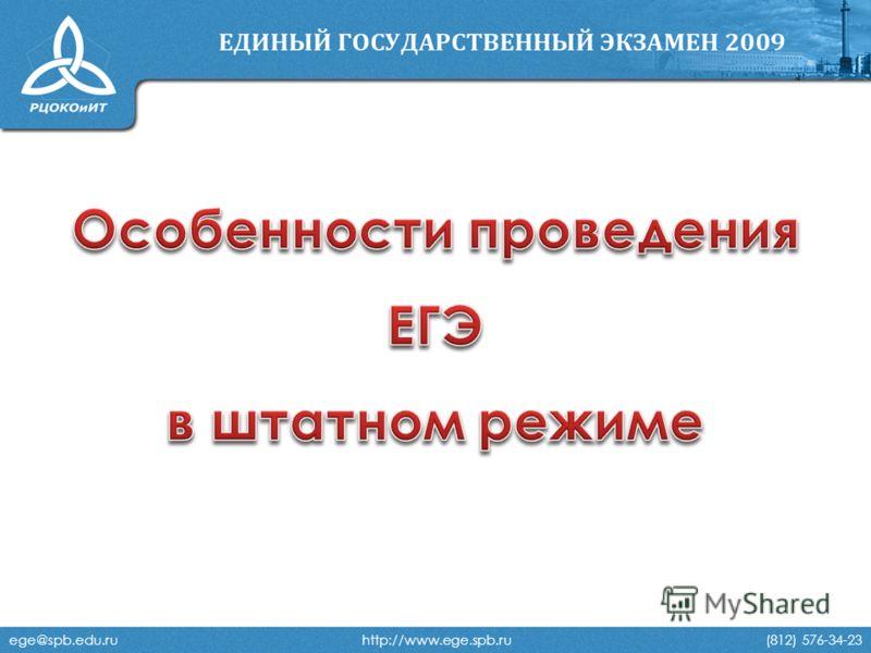 ege@spb.edu.ru http://www.ege.spb.ru (812) 576-34-23