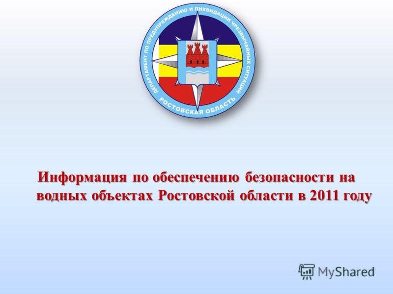 Информация по обеспечению безопасности на водных объектах Ростовской области в 2011 году