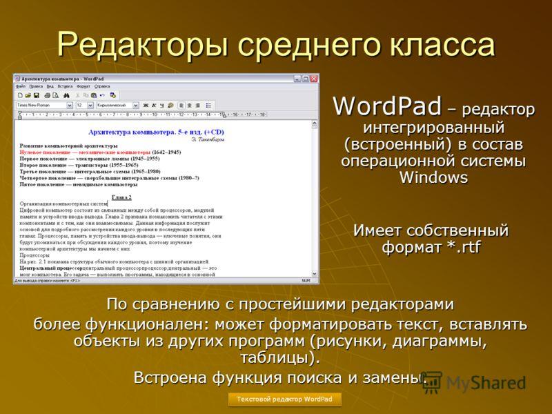 Редакторы среднего класса WordPad – редактор интегрированный (встроенный) в состав операционной системы Windows По сравнению с простейшими редакторами более функционален: может форматировать текст, вставлять объекты из других программ (рисунки, диагр