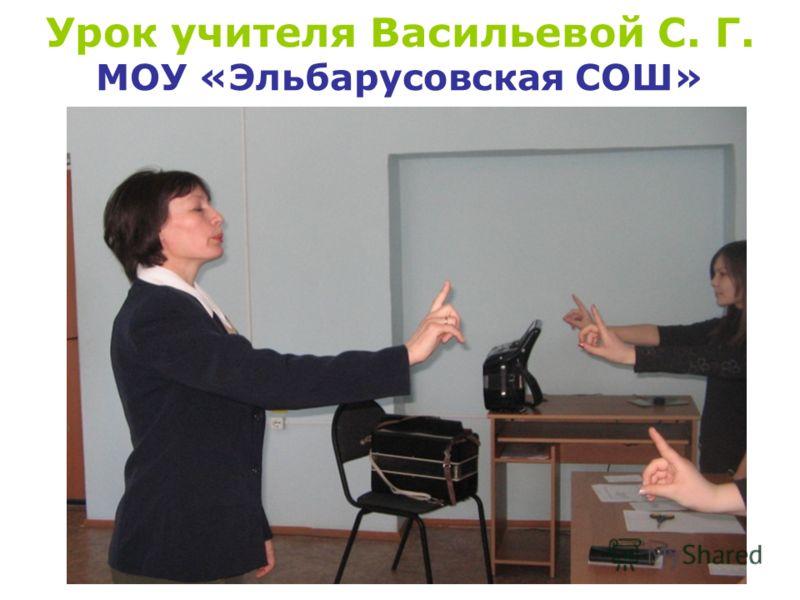 Урок учителя Васильевой С. Г. МОУ «Эльбарусовская СОШ»