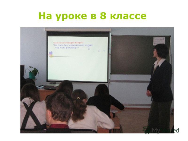 На уроке в 8 классе