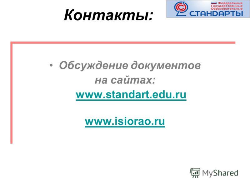 Контакты: Обсуждение документов на сайтах: www.standart.edu.ru www.isiorao.ru.isiorao.ru Обсуждение документов на сайтах: www.standart.edu.ru www.isiorao.ru.isiorao.ru