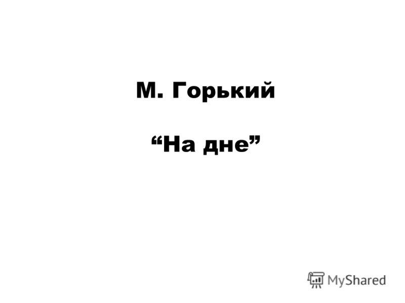 М. ГорькийНа дне